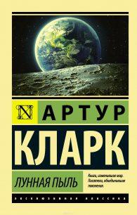 Артур Чарльз Кларк. Лунная пыль