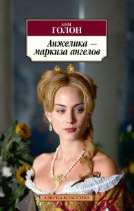 Всеволод Сергеевич Голубинов, Симона Шанжё. Анжелика. Маркиза Ангелов.