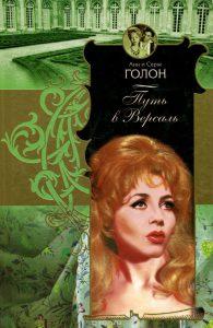 Всеволод Сергеевич Голубинов, Симона Шанжё. Путь в Версаль