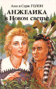 Всеволод Сергеевич Голубинов, Симона Шанжё. Анжелика в Новом Свете