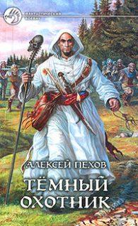 Алексей Пехов. Тёмный охотник