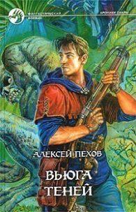 Алексей Пехов. Вьюга теней