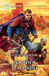 Алексей Пехов. Джанга с тенями