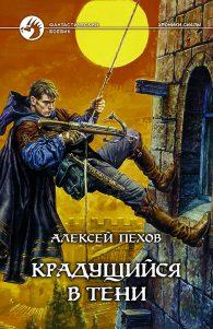 Алексей Пехов. Крадущийся в тени