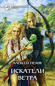 Алексей Пехов. Искатели ветра