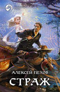 Алексей Пехов. Страж