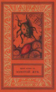 Эдгар Аллан По. Золотой жук