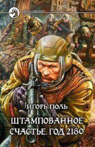Игорь Поль. Штампованное счастье. Год 2180