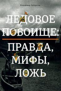 Владимир Потресов. Ледовое побоище. Правда, мифы, ложь