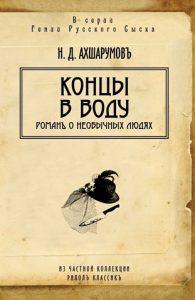 Николай Дмитриевич Ахшарумов. Концы в воду