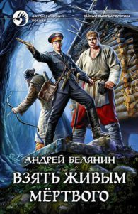 Андрей Белянин. Взять живым мертвого