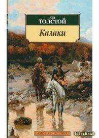 Лев Толстой. Казаки