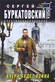 Сергей Буркатовский. Вчера будет война