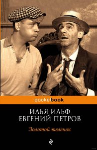 Илья Ильф, Евгений Петров. Золотой телёнок