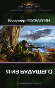 Владимир Поселягин. Я из будущего