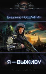 Владимир Поселягин. Я — выживу