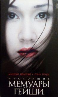 Минэко Ивасаки. Настоящие мемуары гейши