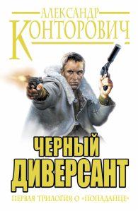 Александр Конторович. «Чёрные бушлаты». Диверсант из будущего