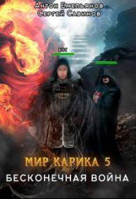 Антон Емельянов. Мир Карика. Бесконечная война