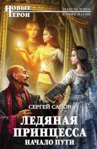 Сергей Садов. Ледяная принцесса. Начало пути