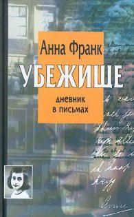 Анна Франк. Убежище. Дневник в письмах