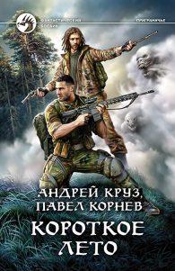 Павел Корнев, Андрей Круз. Короткое лето