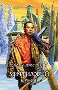 Вадим Проскурин. Мифриловый крест