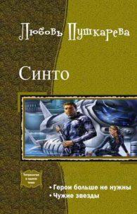 Любовь Пушкарева. Герои больше не нужны
