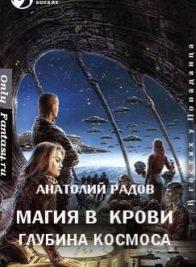 Анатолий Радов. Магия в крови. Глубина космоса