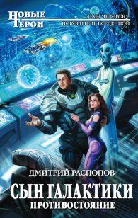 Дмитрий Распопов. Сын галактики. Противостояние