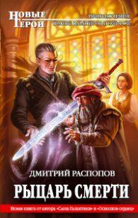 Дмитрий Распопов. Рыцарь Смерти