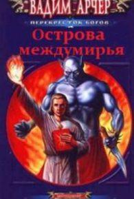 Вадим Арчер. Острова междумирья