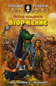 Александр Рудазов. Война колдунов. Вторжение