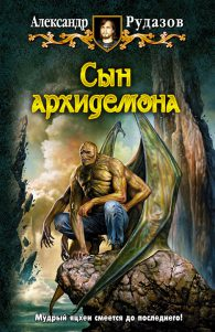Александр Рудазов. Сын архидемона