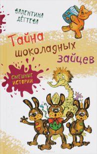 Валентина Дегтева. Тайна шоколадных зайцев