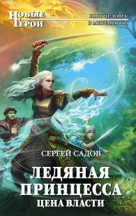 Сергей Садов. Ледяная принцесса. Цена власти
