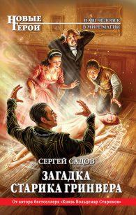 Сергей Садов. Загадка старика Гринвера