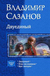 Владимир Сазанов. Двуединый. Игры наследников