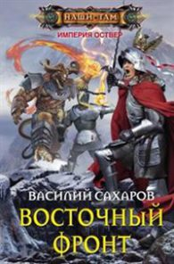 Василий Сахаров. Восточный фронт