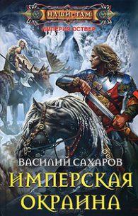 Василий Сахаров. Имперская окраина