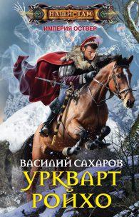 Василий Сахаров. Уркварт Ройхо