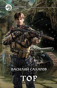 Василий Сахаров. Тор