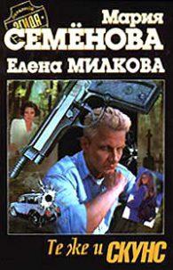 Валерий Воскобойников, Евгений Рубяжев, Мария Семенова. Те же и Скунс