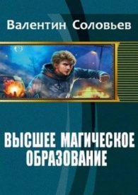 Валентин Алексеевич Соловьев. Кодекс Вечности: Уроки Доверия