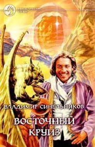 Владимир Николаевич Синельников. Восточный круиз
