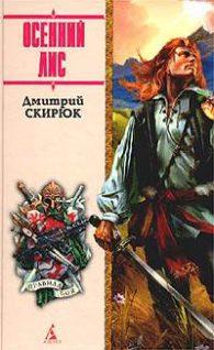 Дмитрий Скирюк. Осенний лис