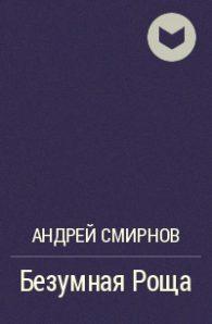 Андрей Смирнов. Безумная Роща