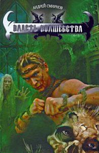 Андрей Смирнов. Власть волшебства