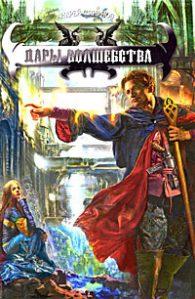 Андрей Смирнов. Дары волшебства