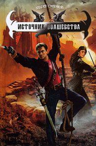 Андрей Смирнов. Источник волшебства